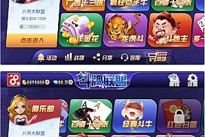 广西十三水房卡金币双模式斗牌联盟全套:含机器人管理+Android+iOS+服务端+数据库等