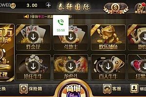 最新更新微星二开ui泰轩国际服务器打包完整数据+双端app正常