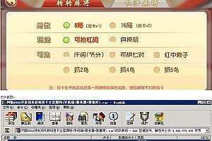 网狐6603麻将、房卡类子游戏《闲来麻将》全套完整源码(手机端+服务器+数据库)
