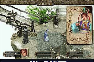 宝端【侠义道1】收藏版一键端怀旧2D武侠PC电脑单机游戏 局域网联机