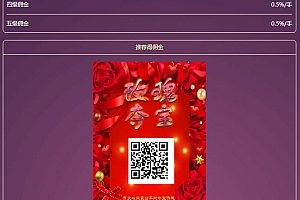H5玫瑰夺宝游戏源码下载 去后门版 带安装说明
