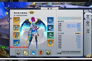 手游大唐诛仙【隋唐修仙传】VM一键即玩服务端+GM模式+视频教程