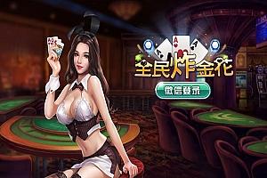 全民炸J花房卡全套娱乐游戏源码 支持手机安卓和苹果