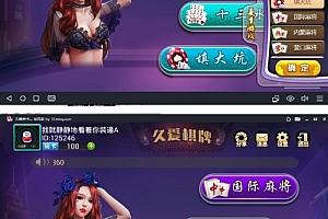 鑫众娱乐游戏房卡版 包括10合一组合大厅 带全套程序组件