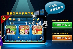 傲翼手机娱乐【赛鱼游戏多款集合】游戏源码 网狐二次开发