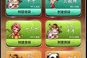 最新H5九州互娱娱乐源码 九州互娱H5斗地主源码