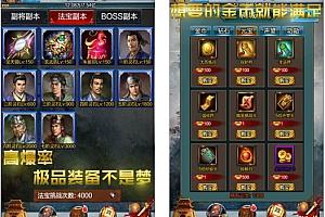HTML5修仙三国游戏源码