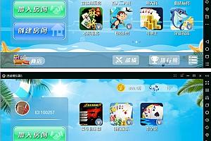 博弈乐享全套:含Android+iOS,带房卡模式+金币模式,含本溪麻将+霍林河麻将+填大坑等