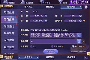 2019年新版牛大亨 无花牛 红牛 带茶楼 积分模式 10人牛