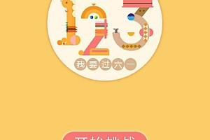 HTML5《123算术题》游戏源码