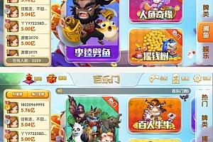 2019最新更新网狐荣耀二开百乐门app娱乐游戏 完整源码+双端APP+完美运营级源码组件
