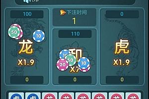 最新H5龙虎斗微信游戏源码完整版