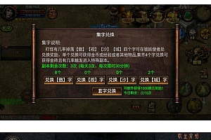 手游傲视沙城 傲视传奇一键启动服务端+GM在线后台+外网IP修改教程
