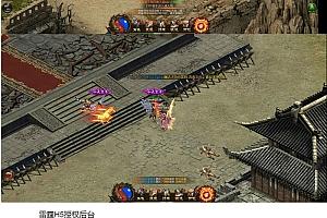 传奇H5【屠龙雷霆】消费变态版一键即玩双区端+GM授权后台+外网教程