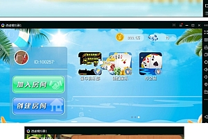 博弈乐享带房卡模式-16款游戏金币模式修复控制-带安卓苹果客户端