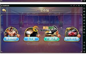 云码娱乐娱乐游戏平台(房卡+金币) 运营直接打包  完整全套