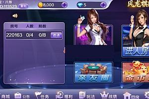 精华版风龙娱乐最新ui+挺好看+服务端+视频教程