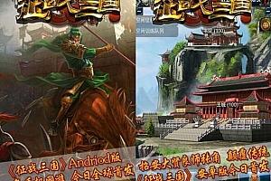 《征战三国》全套游戏源码+详细文档+数据库+资源