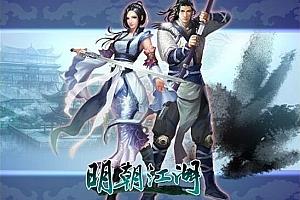 页游源码:明朝江湖online游戏源代码