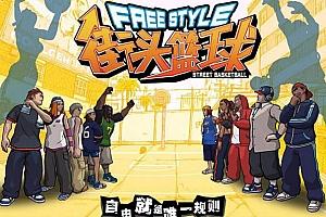 街头篮球客户端游戏源码