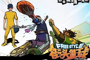 3D体育游戏:街头篮球游戏源码资源