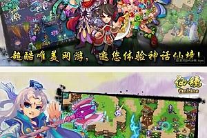 Q版手机网游仙境online 游戏源码
