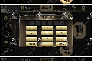 上海滩弈言堂新UI版房卡组件源码