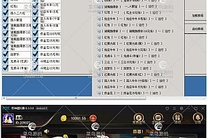 【828修复版】微星娱乐+无限代理+保底功能+挂机功能+账号登陆+微信登录+双端APP+完整数据