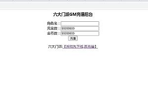 手游【六大门派】WIN一键服务端+GM后台+安卓客户端【站长亲测】